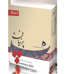 پرنیان 8 تقویم شمسی و فارسی ساز مایکروسافت داینامیکس 365