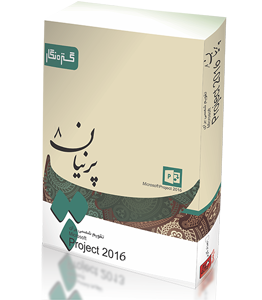 پرنیان 8 تقویم شمسی و فارسی ساز مایکروسافت پراجکت
