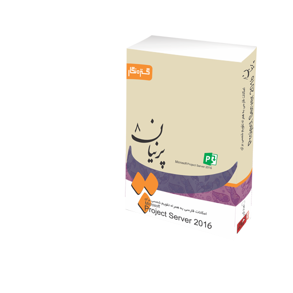 پرنیان 8 تقویم شمسی و فارسی ساز مایکروسافت پراجکت سرور