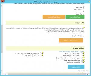 پرنیان 8 فارسی ساز و تقویم شمسی مایکروسافت داینامیکس سی آر ام