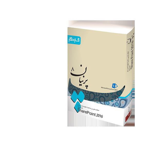 پرنیان 8 تقویم شمسی و فارسی ساز مایکروسافت شیرپوینت